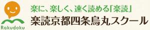 速読を京都で習うなら楽読京都四条烏丸スクール