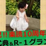 楽読10周年記念式典&R-1グランプリ終了!
