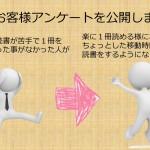 楽読(速読)京都四条烏丸スクール 読書が苦手だった生徒さんの声