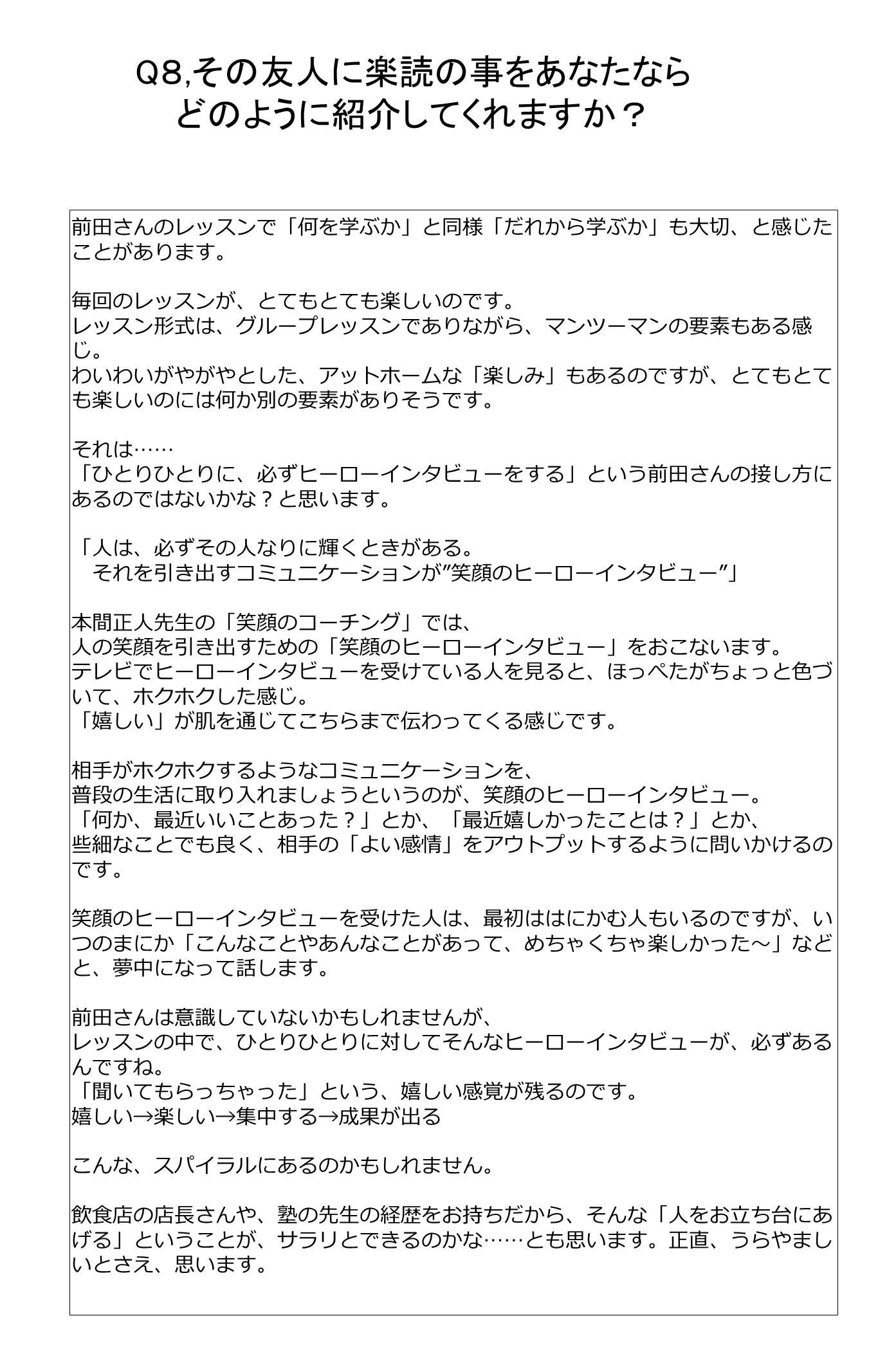 流美ちゃんアンケート3