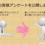 楽読(速読)京都四条烏丸スクール 過去、数回速読に挫折した経験がある生徒さんの声