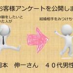楽読(速読)京都四条烏丸スクール 非日常体験を求めて入会され、結婚に至った生徒さんの声