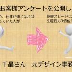 楽読(速読)京都四条烏丸スクール 読書スピードが5倍以上、仕事の生産性が3倍になった生徒さんの声