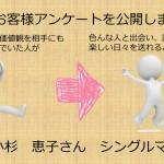 楽読(速読)京都四条烏丸スクール 完璧主義でしんどい人生を送っていた生徒さんの変化の声