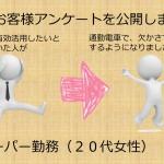 楽読(速読)京都四条烏丸スクール 時間を有効に使いたいと思っていた生徒さんの声