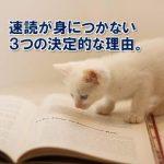 速読が身につかない人には、3つの決定的理由があった!(1)
