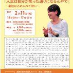 2月11日 楽読京都四条烏丸スクール10周年記念講演会&懇親会開催します!