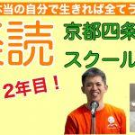 京都・滋賀で速読を習いたい人必見!楽読京都四条烏丸スクールの紹介ページです。
