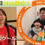 楽読滋賀スクールWeb開校キャンペーン実施中!